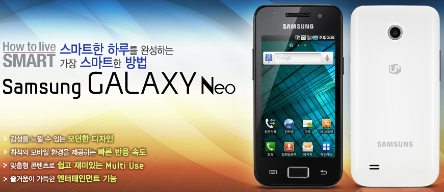 Galaxy-Neo