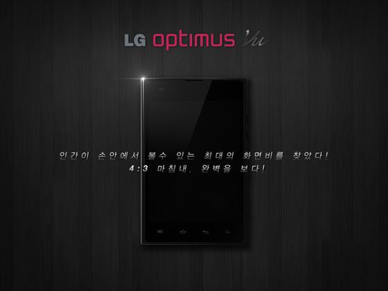 Optimus_VU_Teaser_new_without_texture_0739