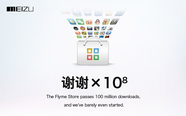 flyme-store