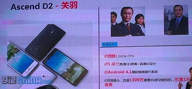 huawei-ascend-d2-5-inch-quad-core-andorid-phone-642x300