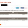 BlackBerry® 9620 a  0 pesos   Nextel México