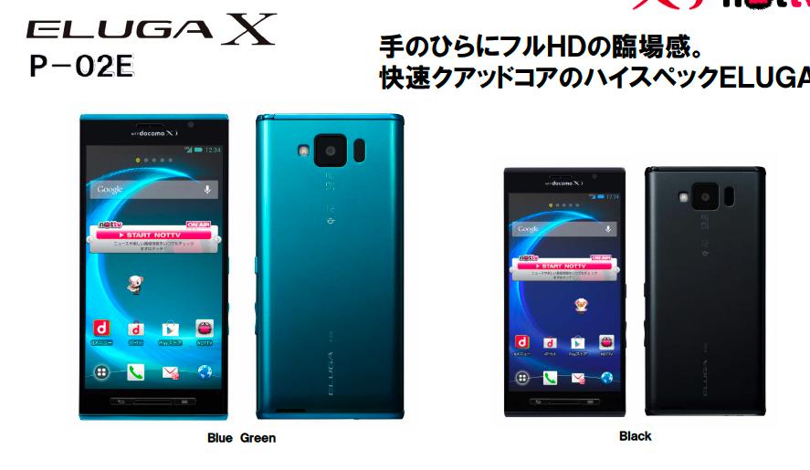 Panasonic Eluga X