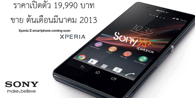Sony Xperia Z(Yuga)