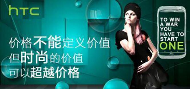 HTC-One-M8-Ace- (1)