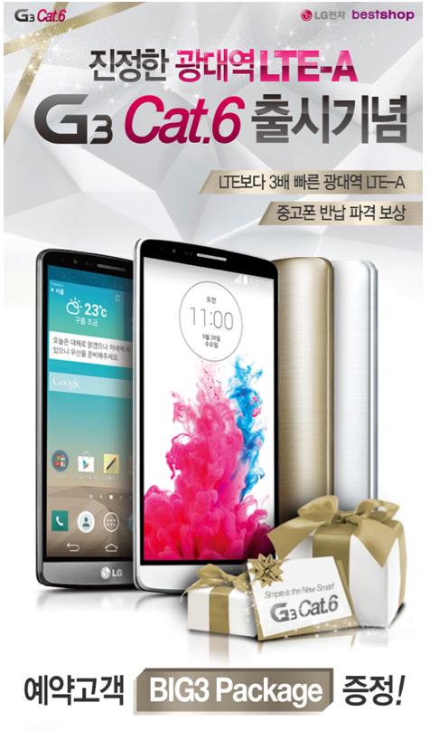LG G3 Prime es ahora oficial en Corea del Sur