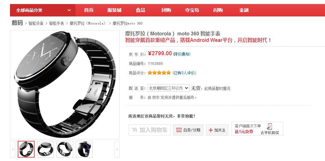 El factible valor del Moto 360 podría llegar hasta los $  450 dólares