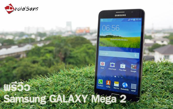 He aquí el Samsung Galaxy Mega 2 en todo su esplendor
