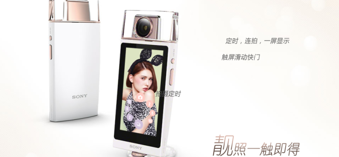 Sony selfie camera