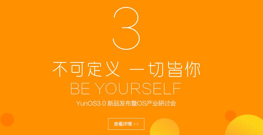 YunOS-3.0