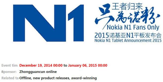 Nokia N1 China