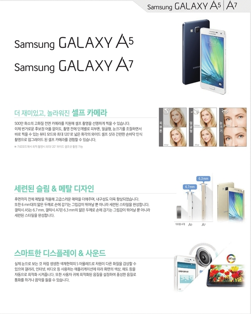 Samsung-Galaxy-A7-lanzamiento(2)