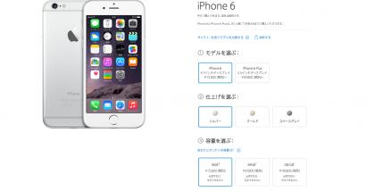 iphone6-japon