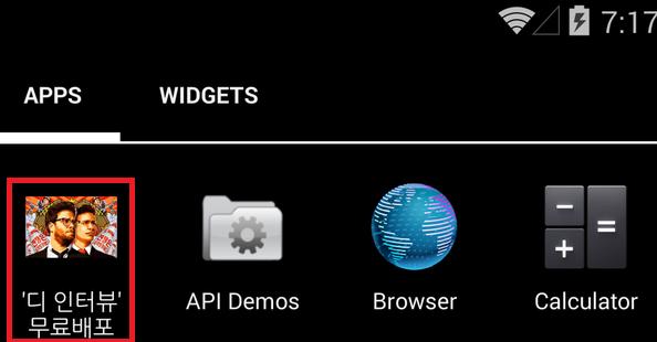 De esta manera aparece el malware en los terminales Android infectados.