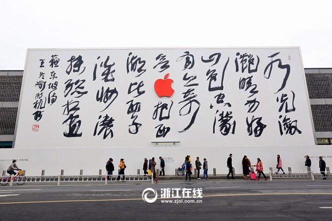 Tienda Apple de Hangzhou