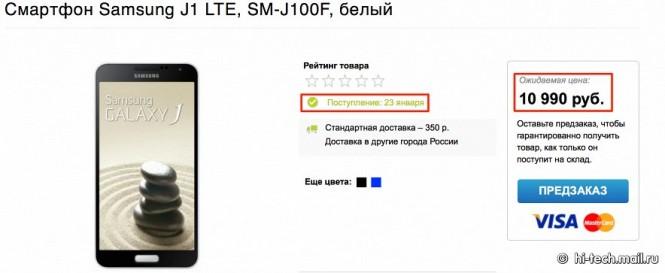 Sitio ruso vendiendo el Samsung J1