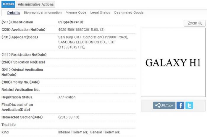 Registro de la marca Galaxy H1