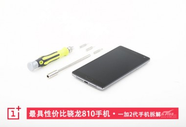 OnePlus-2-teardown(1)