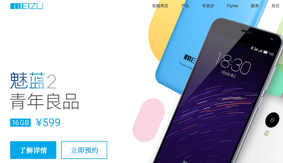 meizu-m2(1)