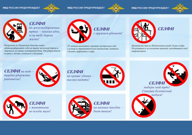 Folletos emitidos por el Ministerio del Interior de Rusia. Campaña Selfie Segura.