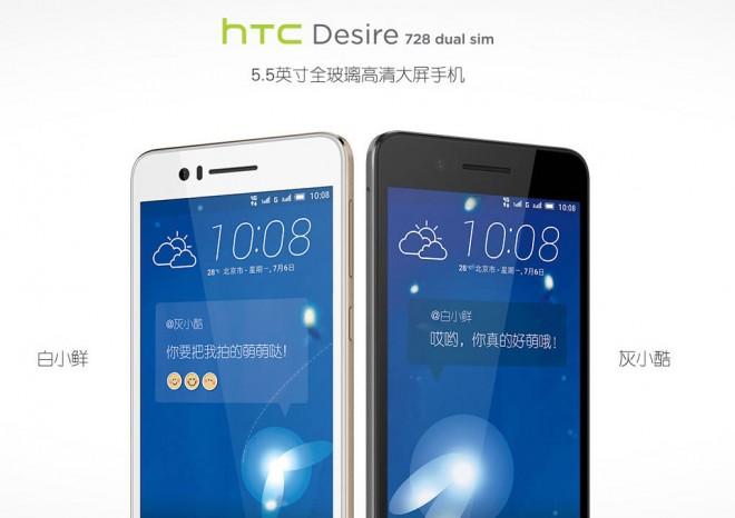 HTC Desire 728 en China