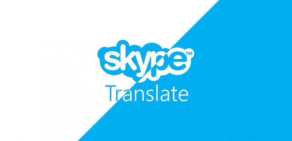 Skype Traductor ya está disponible