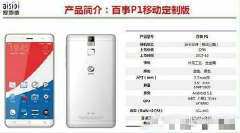 pepsi phone p1 filtracion especificaciones
