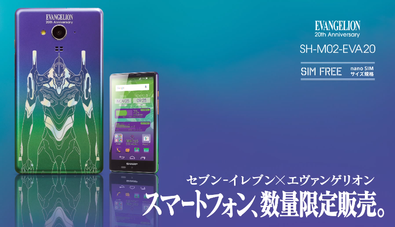 smartphone-evangelion