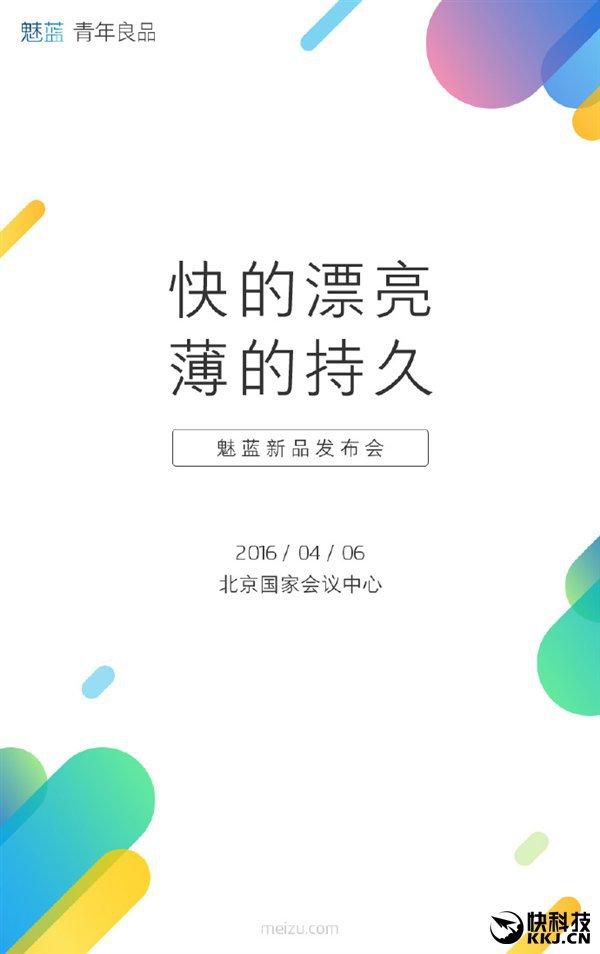 meizu m3 note presentacion 6 abril