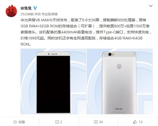 AnTuTu Huawei Honor V8 Max