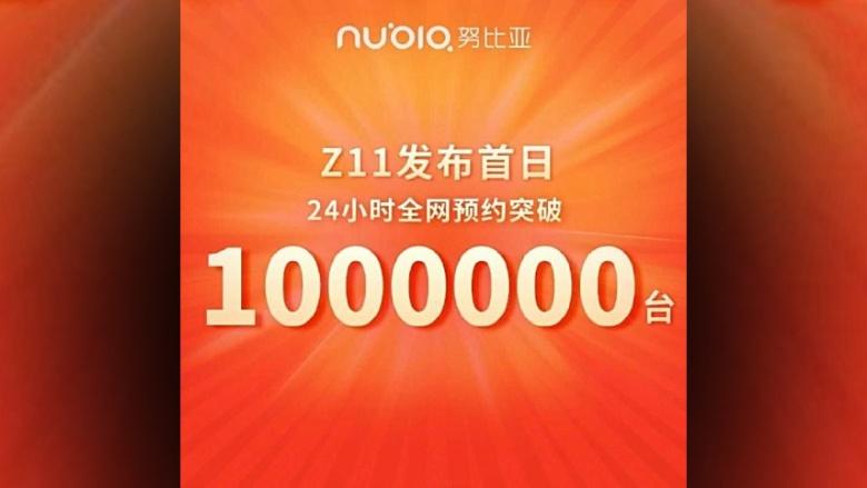 nubia-z11-million-pre