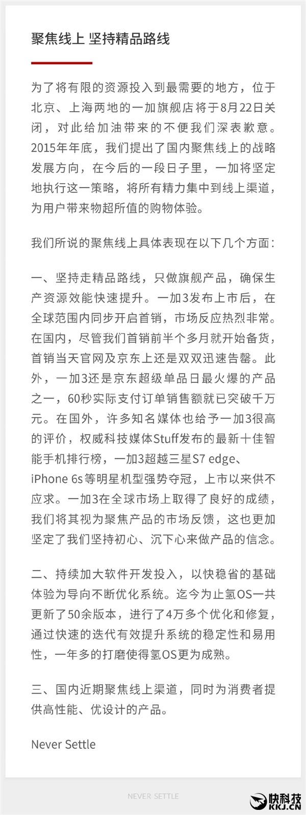 OnePlus-cierra-tiendas-fisicas