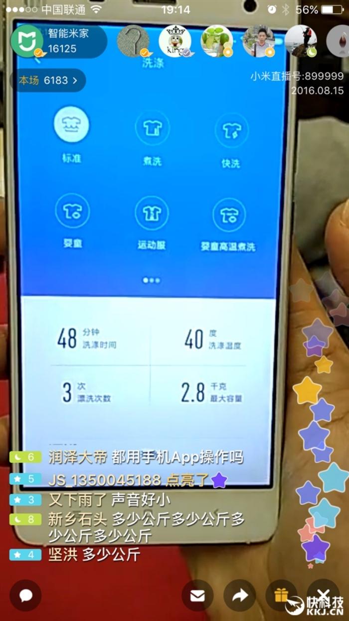 xiaomi-smart-washing-machine app