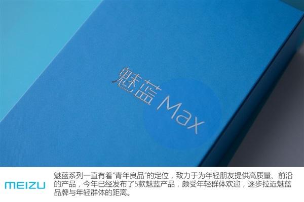 Unboxing Meizu M3 Max 2