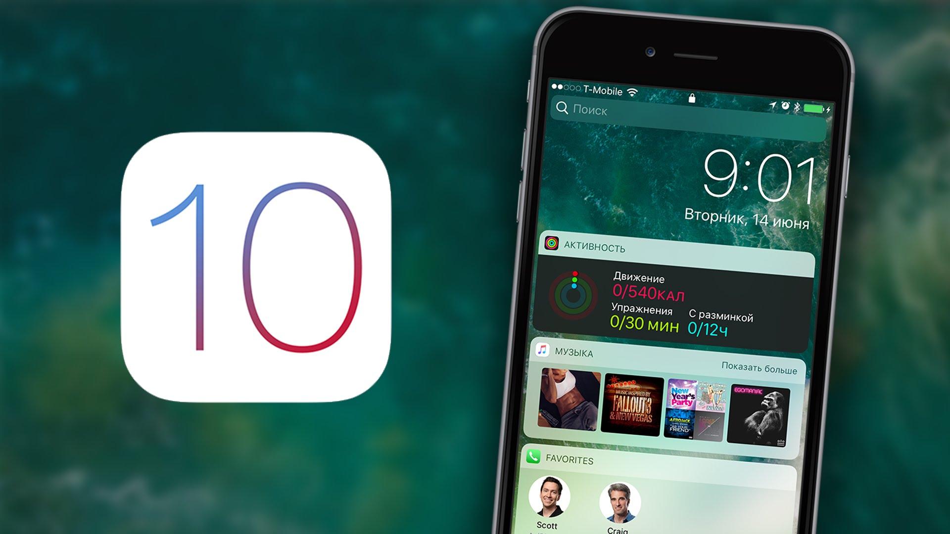 iOS 10 sigue creciendo diariamente