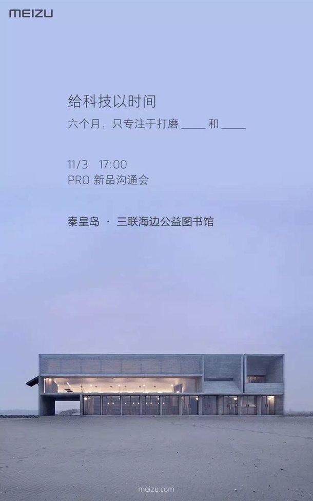 Invitación conferencia de prensa Miezu Pro 6S