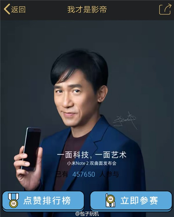 Xiaomi-Mi-Note-2-poster-real-teaser