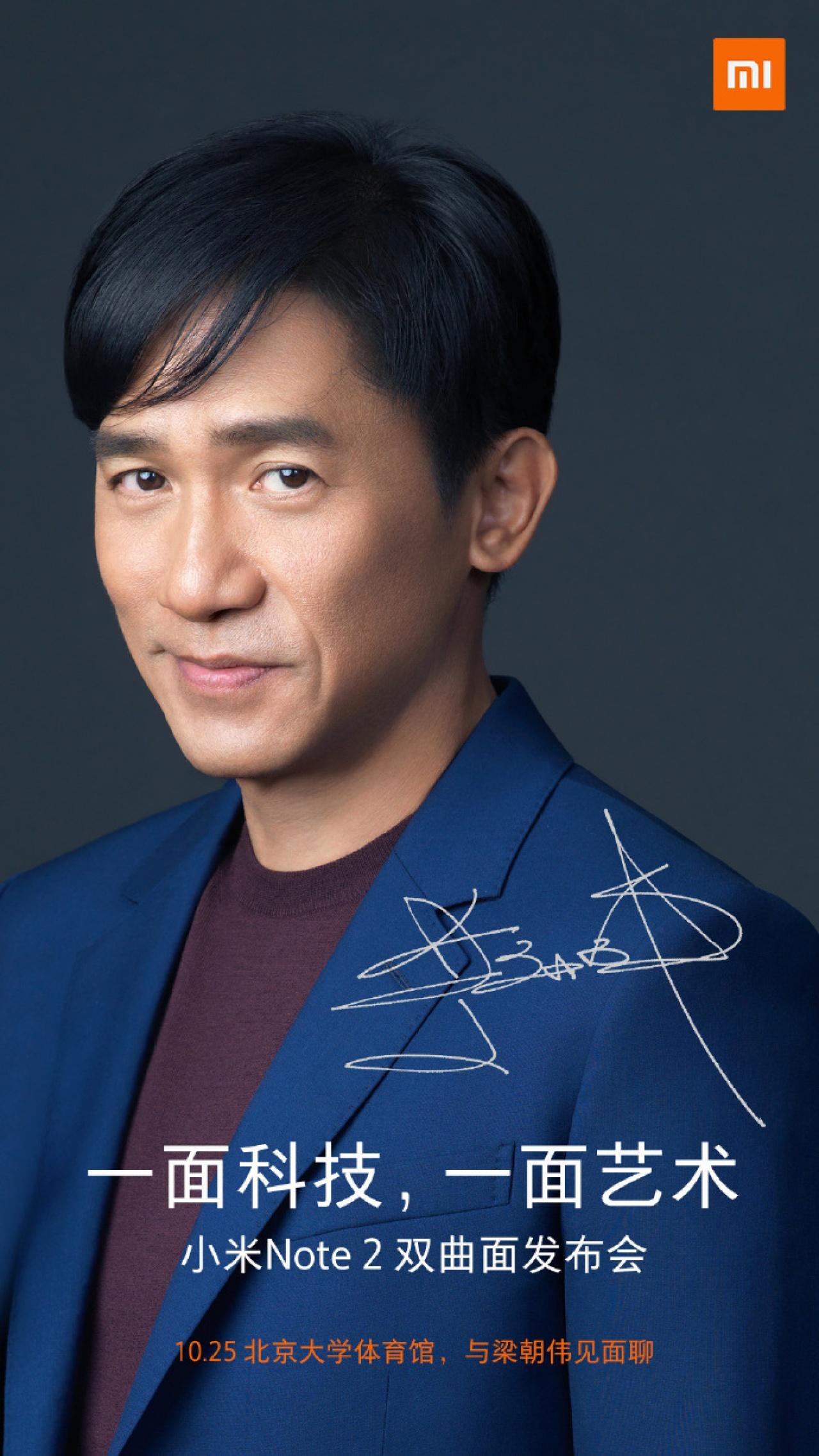xiaomi-note2-teaser-Tony-Leung