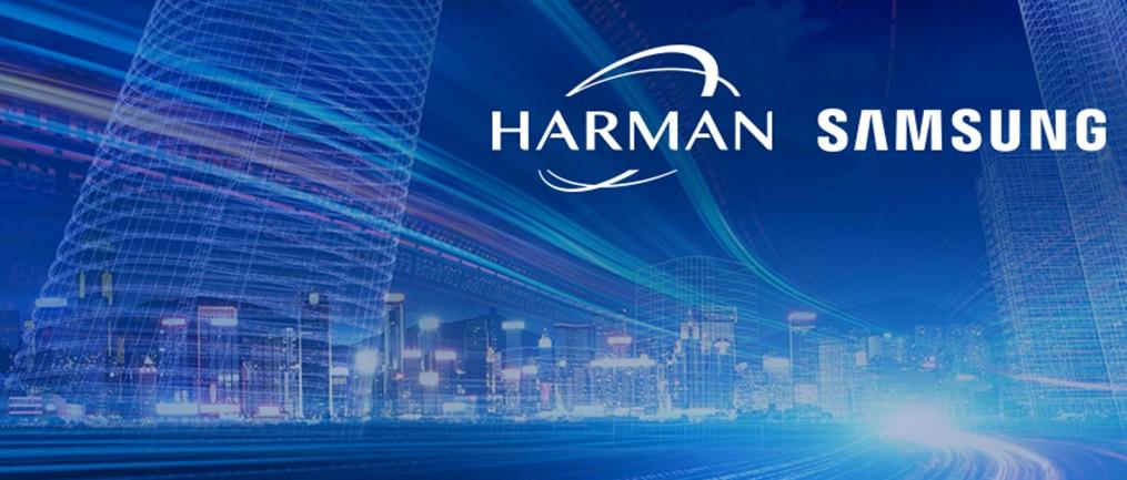 HARMAN ahora será propiedad de Samsung