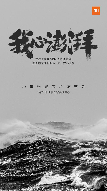 xiaomi anuncio de procesador